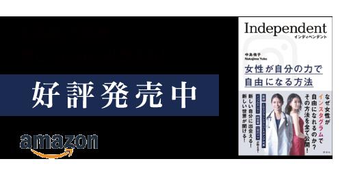 中島侑子著書 新しい自分に出会える! 2020.1.30 発売 amazon